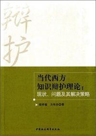 当代西方知识辩护理论:现状、问题及其解决策略
