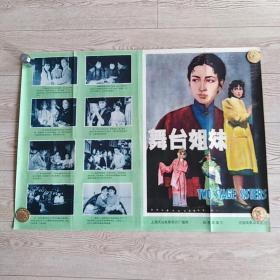 二开经典电影海报:舞台姐妹