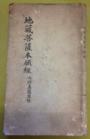【地藏菩萨本愿经】上中下卷 + 内附孟兰盆经---一厚册全