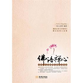佛语禅心 专著 受用一生的98则经典生活智慧 布人衣单编著 fo yu chan xin