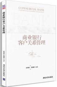 商业银行客户关系管理