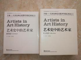 个案—艺术史和艺术批评中的艺术家1:艺术史中的艺术家(文集+图集)全套二本
