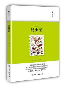 昆虫记(精装典藏版)