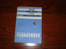 英汉动词成语双解辞典
