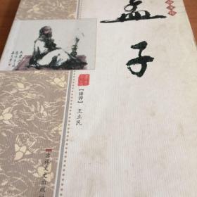 双色版国文珍品文库:孟子