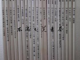 书道基本名品集 全20册/日本包邮