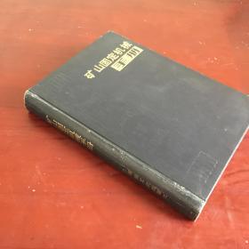 矿山固定机械手册