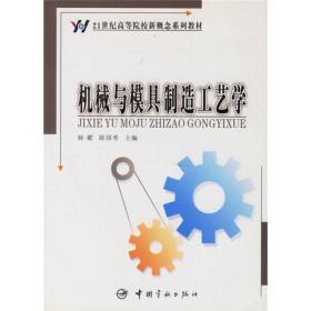 机械与模具制造工艺学 杨囗 中国宇航出版社 2005年09月01日 9787801449863