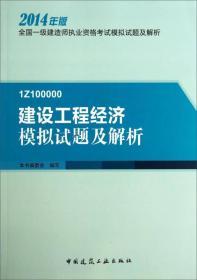 全國一級建造師執業資格考試模擬試題及解析:1Z100000 建設工程經濟模擬試題及解析(2014年版)