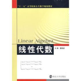 线性代数-第二版 董晓波 南京大学出版社 9787305063862
