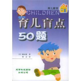 育儿盲点50题:肓儿教室