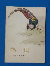 著名花鸟画家卢济珍 绘图版 《鸟谱》珍贵鸟类 255种