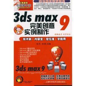 3ds max 9完美创意实例制作