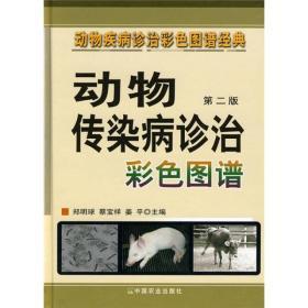 送书签lt-9787109138513-动物疾病诊治彩色图谱经典:动物传染病诊治彩色图谱