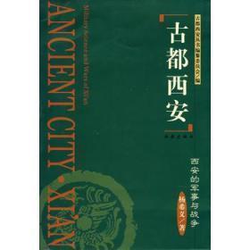 西安的军事与战争:古都西安