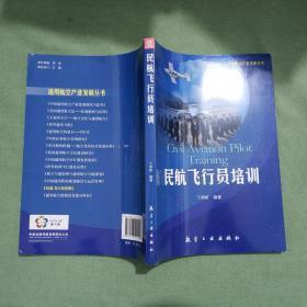 民航飞行员培训/通用航空产业发展丛书(包快递)