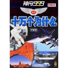 神舟999巡航十万个为什么·火星卷