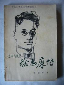 徐志摩传 作家艺术家文学传记丛书