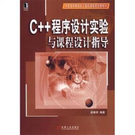 C++程序设计实验与课程设计指导