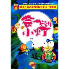 让孩子大开眼界的知识童话.虫虫堡---会飞的小灯