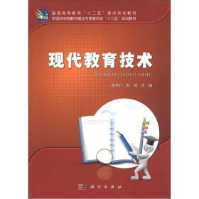 """普通高等教育""""十二五""""规划教材·公共课系列:信息技术概论"""