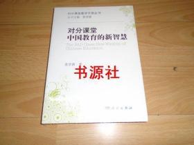 对分课堂:中国教育的新智慧(全新未拆封)