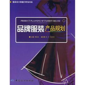 品牌服装产品规划