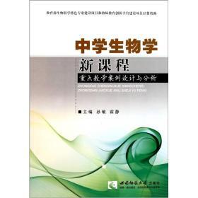 二手正版中学生物学新课程重点教学案例设计与分析 孙敏9787562153863