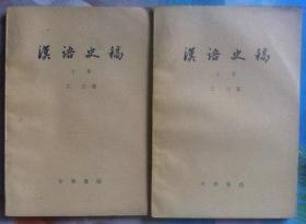 汉语史稿 上下 缺中册