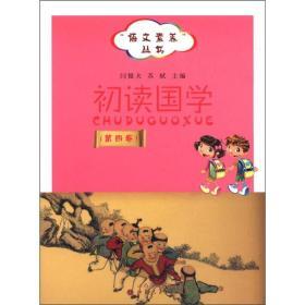 """""""语言素养""""丛书:初读国学(第4卷)"""