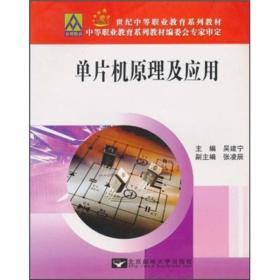 21世纪中等职业教育系列教材:单片机原理与应用