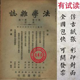 法学杂志-(1932-1937年民国期刊复印本,30期5129页)