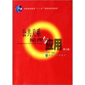 """普通高等教育""""十一五""""国家级规划教材:公共关系原理与应用(第3版)"""