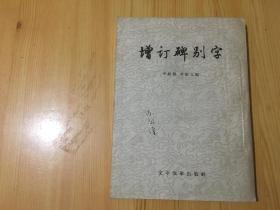 增订碑别字 1957年一版一印700册