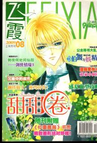 飞霞.公主志2009年8月、9月上半月刊.总第187、189期.甜甜圈、山海纪之龙缘.2册合售