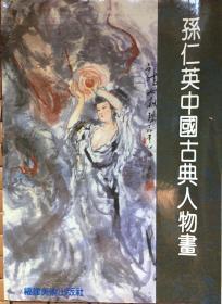 《孙仁英中国古典人物画》(和库)