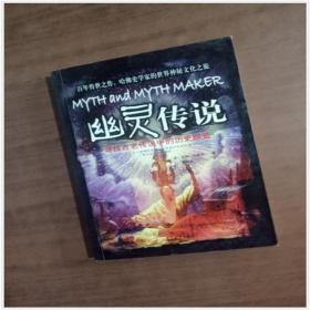 幽灵传说   9787538270471   正版图书