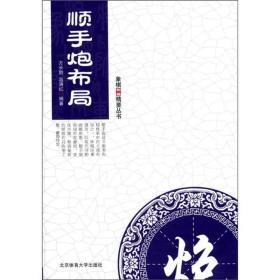 象棋布局精解丛书:顺手炮布局