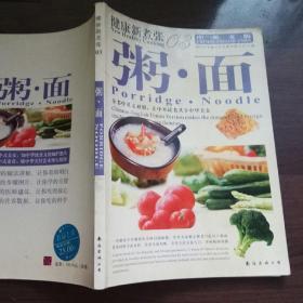 粥。面(健康新煮张,中英文版,全铜版纸彩印)