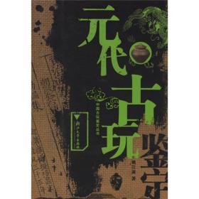 元代古玩鉴定 姚江波 浙江大学出版社 9787308047333