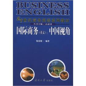 国际商务(英文):中国视角