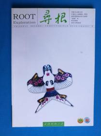 《寻根》2006年 第2期 书院与山林文化 柴氏探源 等 软面装 16开本