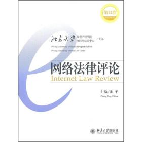 网络法律评论(第12卷)