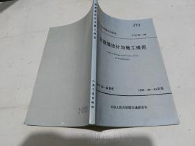 防波堤设计与施工规范