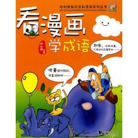 哈利熊系列-看漫画学成语