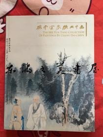 梅云堂藏张大千画 1993年初版 大16开 精装 高兄相赠签字