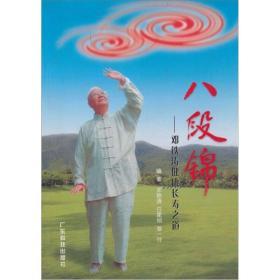 八段锦:邓铁涛健康长寿之道
