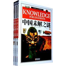 9787541547812-hs-(精装彩图版)中国未解之谜(上中下全三册)