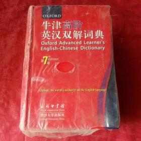 牛津高阶英汉双解词典(第7版)塑封