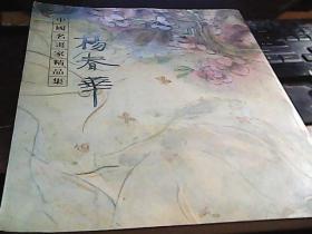 中国名画家精品集 杨春华 杨春华签赠本